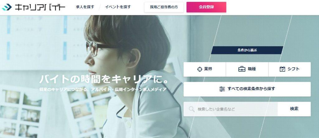 キャリアバイト公式サイト