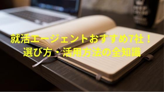 就活エージェントおすすめ7社