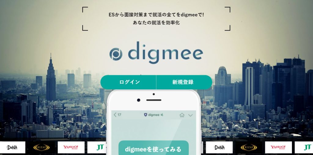 digmee