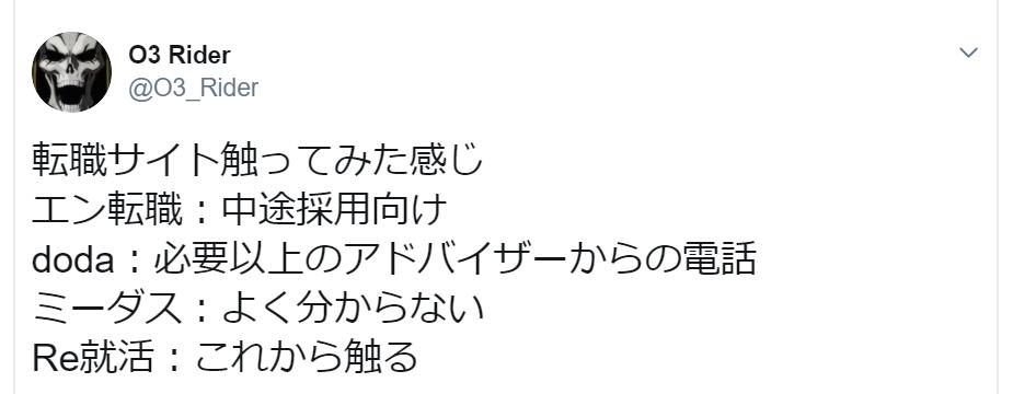 doda-悪い評判・口コミ2