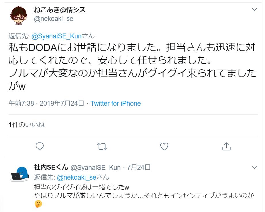 doda-良い評判・口コミ1