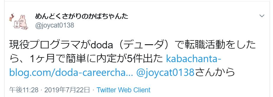 doda-良い評判・口コミ2