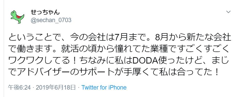 doda-良い評判・口コミ3