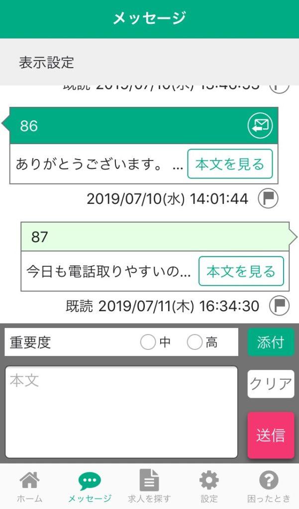 ワークポートアプリ-eコンシェル