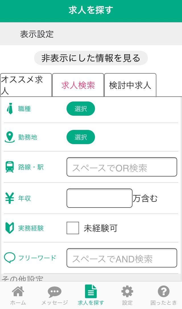 ワークポートアプリ-eコンシェル2