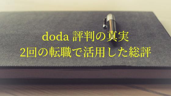 doda-評判の真実